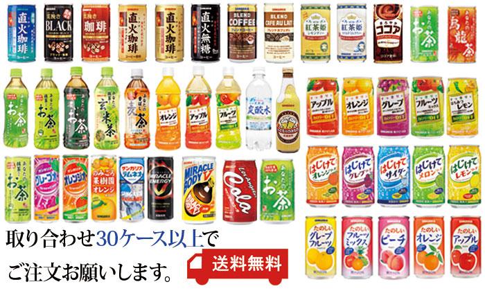 果汁飲料すっきりシリーズ340g缶...